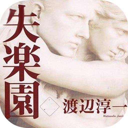 日本文学言情小说:失乐园