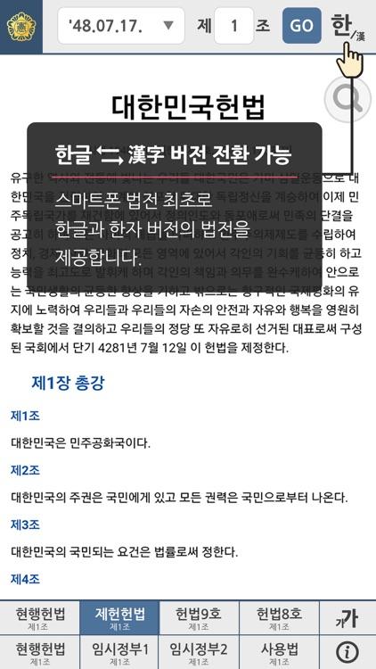 대한민국 SMART 헌법 screenshot-3