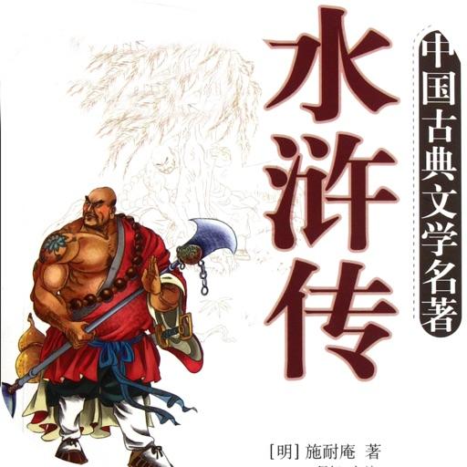 水浒传-四大名著,中国古典名著免费阅读
