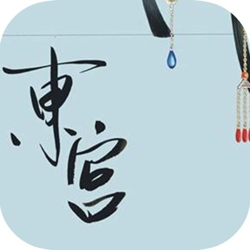 「东宫」匪我思存古典言情小说