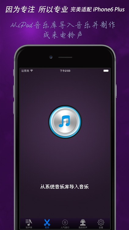 Ringtone Maker - Fade In & Fade Out in Realtime screenshot-3