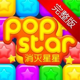 满天星2016完整中文版-经典休闲游戏