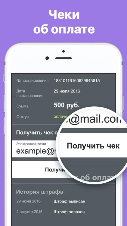Штрафы ГИБДД – оплата и проверка штрафов ГАИ, ПДД screenshot-4