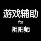 手游辅助攻略 for 阴阳师 icon