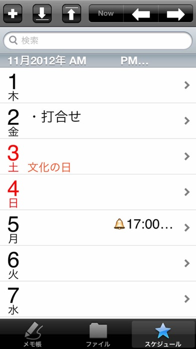 システム手帳(BusinessGear) Phone ScreenShot1