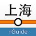31.上海地铁-rGuide