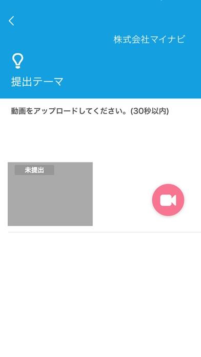 動画提出アシスタントのスクリーンショット2