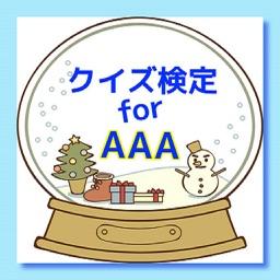 クイズ for AAA(トリプル・エー)
