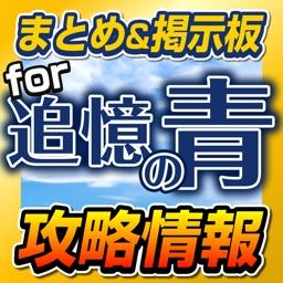 Blue App Guide for Tsuioku no Ao