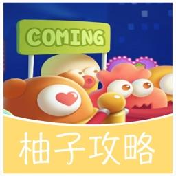 柚子游戏攻略 for 保卫萝卜3新世界 保卫萝卜通关攻略