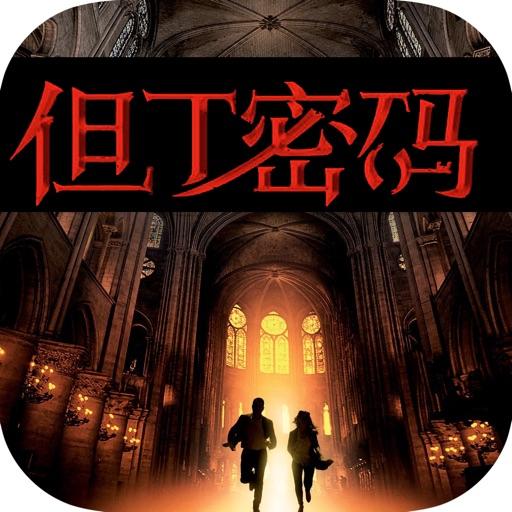 地狱:【但丁密码】原著小说