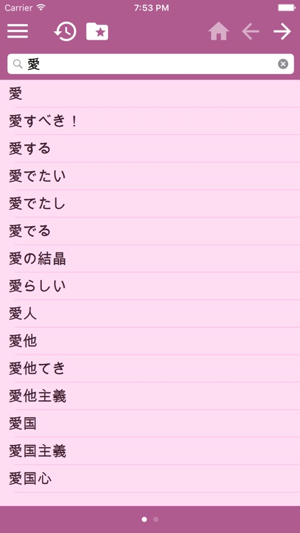 Japanese Multilingual dictionary screenshot-3