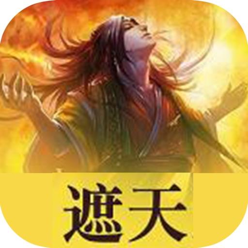 遮天:辰东著玄幻仙侠系列离线免费