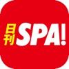 日刊 SPA ! 公式アプリ - 無料で読める裏ホンネ情報ニュースまとめ -