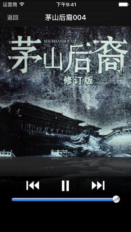 茅山后裔·有声经典 screenshot-3