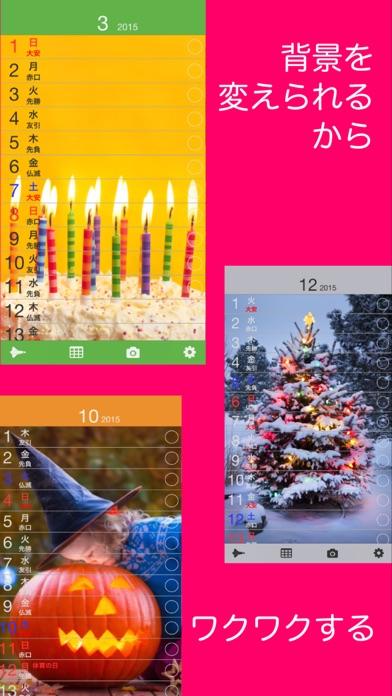 1行カレンダー : 1日1行の縦型カレンダーのスクリーンショット2