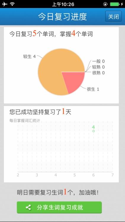 外教社统计学英语词典 screenshot-3