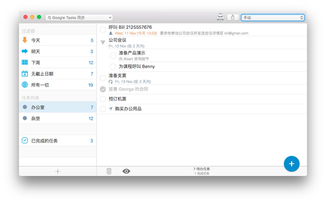 gTasks Pro 1.3.15 Mac 破解版 带有任务管理和提醒的 Google 任务管理器