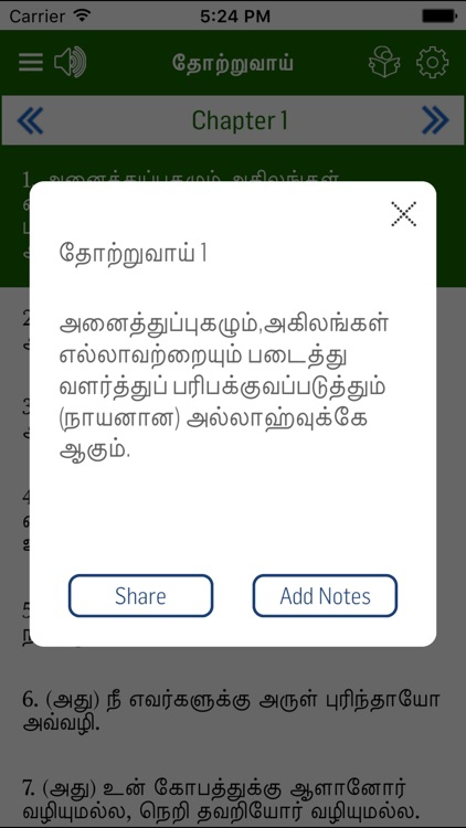 Tamil Quran Offline screenshot-3