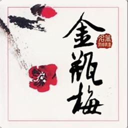 金瓶梅-(有声小说)经典珍藏版