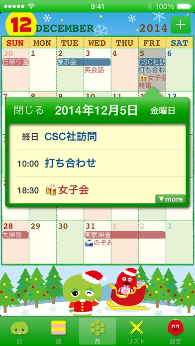 ガチャスケ screenshot1