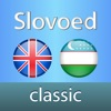English - Uzbek Slovoed Classic Talking Dictionary - iPhoneアプリ