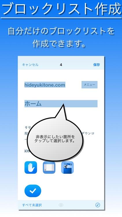 Adバスター - ウェブ画面上の広告をブロック screenshot-4