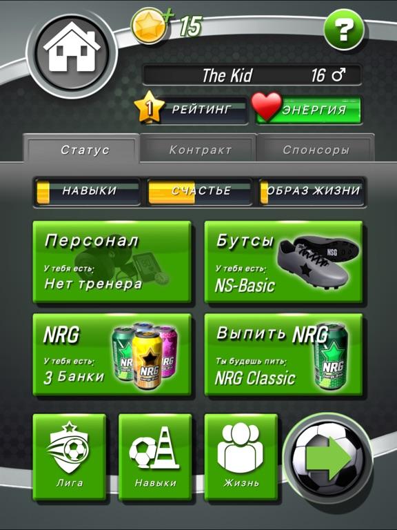 New Star Soccer Скриншоты10