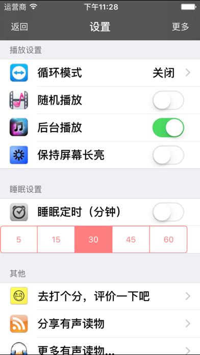 张震讲鬼故事全集 screenshot two