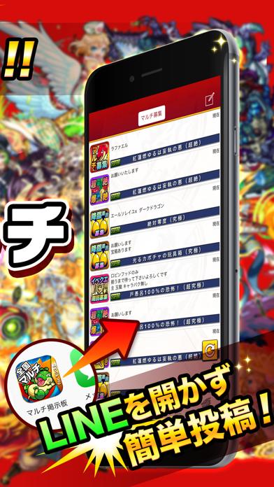 マルチ おすすめ モンスト アプリ 【モンストQ&A】おすすめのマルチアプリ[No249472]