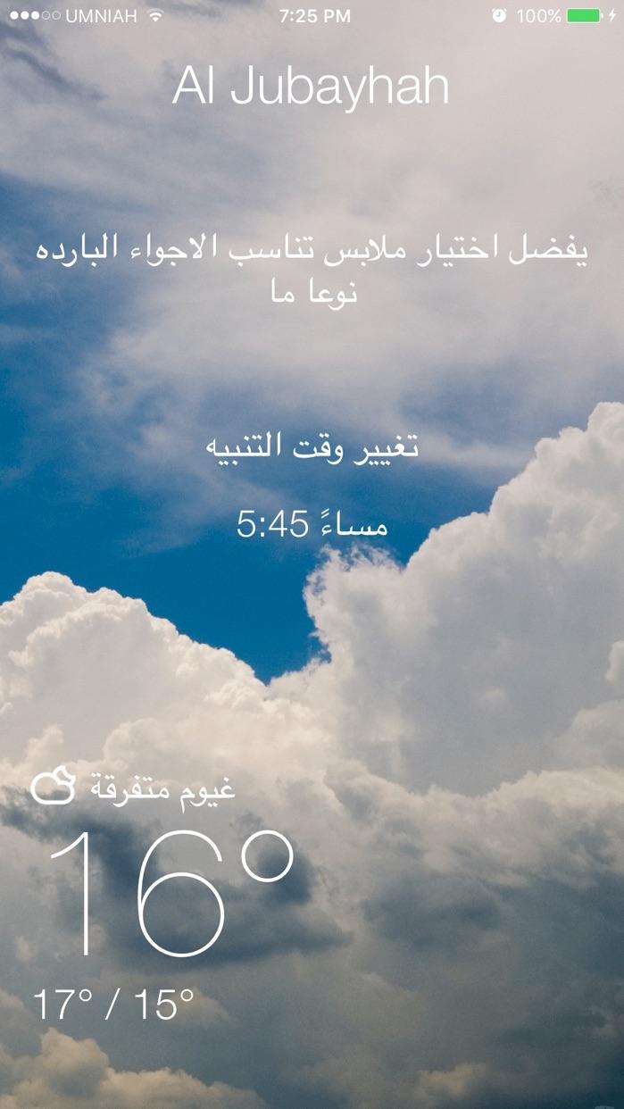 منبه الطقس Screenshot