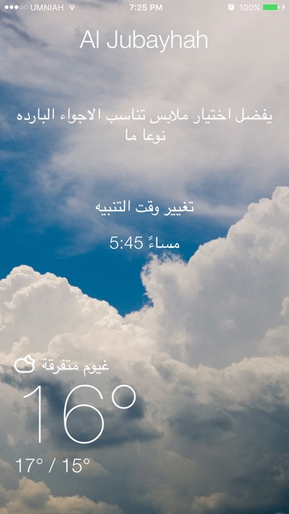 منبه الطقس screenshot-0