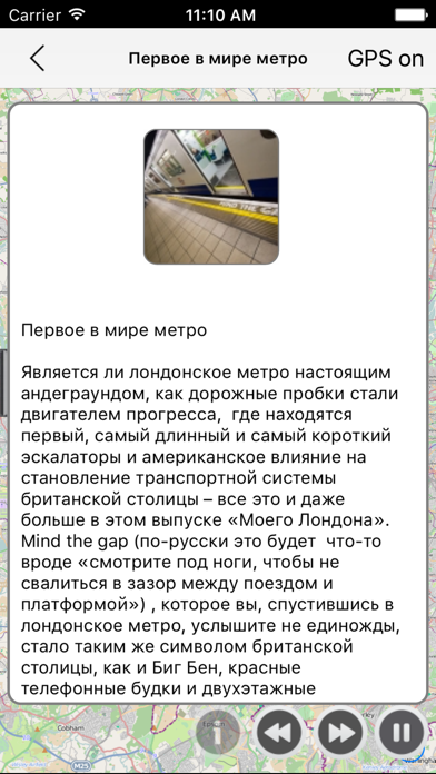Your Audio Guides: an offline guide and map, excursion with GPS or Glonass. screenshot three