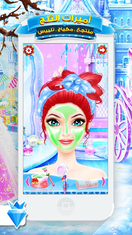العاب بنات مكياج - صالون تلبيس الاميرات لمسة اطفال screenshot-3