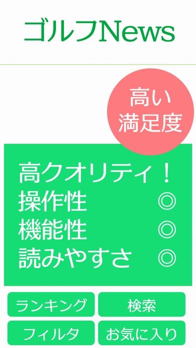 スマートゴルフニュース 〜ゴルファー必携アプリ〜のスクリーンショット2