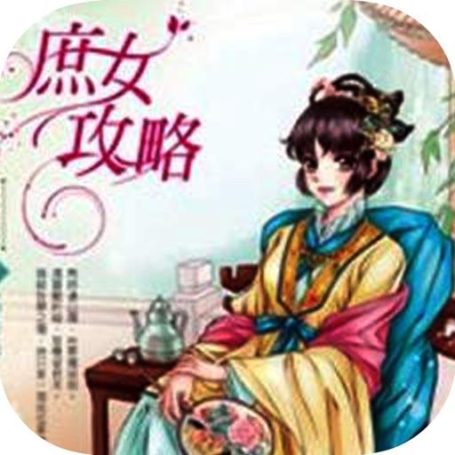 庶女攻略:古典言情网络小说