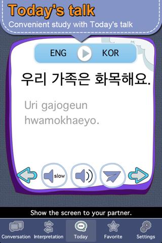 Korea conversation master[Pro] - náhled