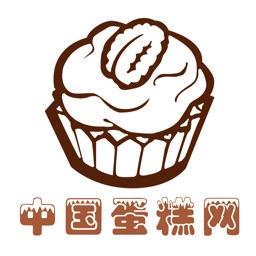 中国蛋糕网