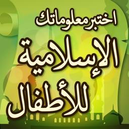 اختبر معلوماتك الإسلامية للأطفال