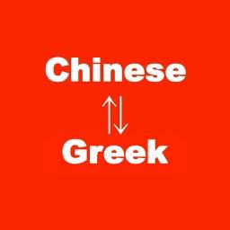 Chinese to Greek Translator - Greek to Chinese Language Translation & Dictionary