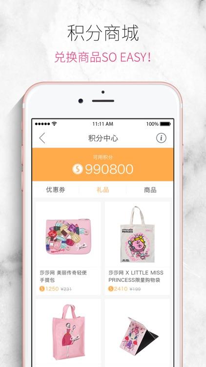 香港莎莎网 - 正品美妆海淘商城 screenshot-3