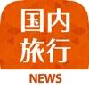 国内旅行まとめニュース - 人気観光スポットが一目でわかるアプリ