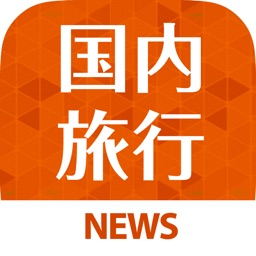 Best news for 国内旅行