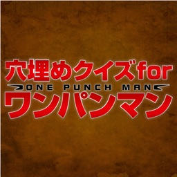The Quiz for ONE PUNCH-MAN