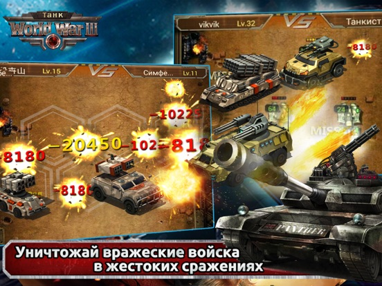 World War III: Танк для iPad