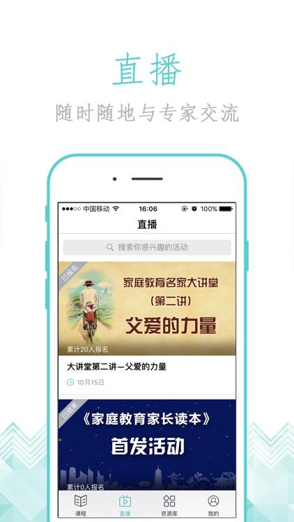 家长慕课 screenshot-4