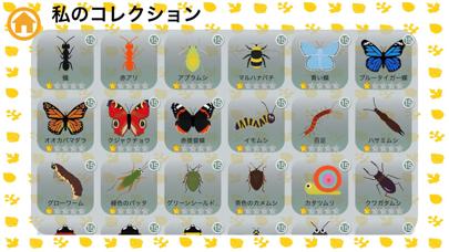 昆虫ハンターのおすすめ画像1
