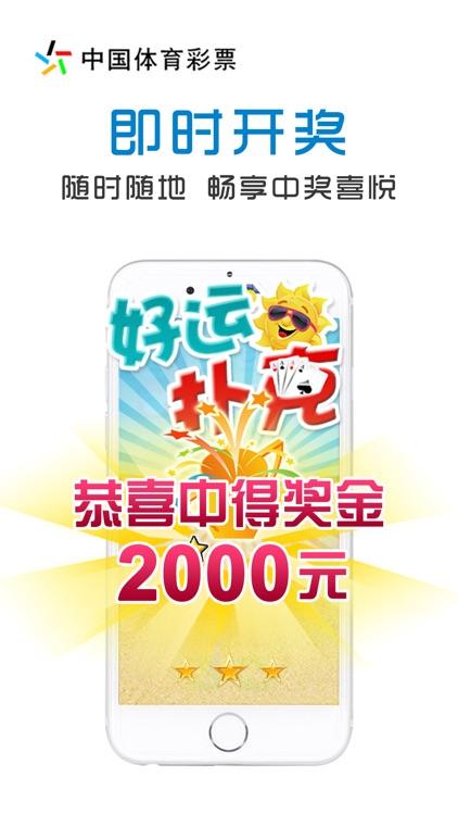 手游彩-中国体育彩票江苏手机即开游戏 screenshot-3