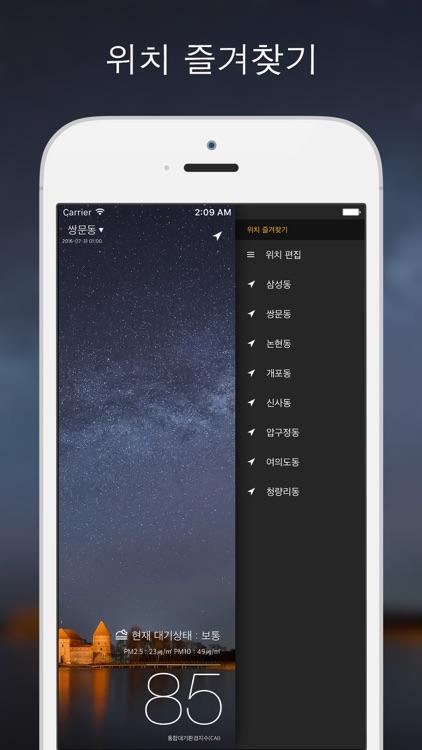 PM10º - 미세먼지 예보 screenshot-4