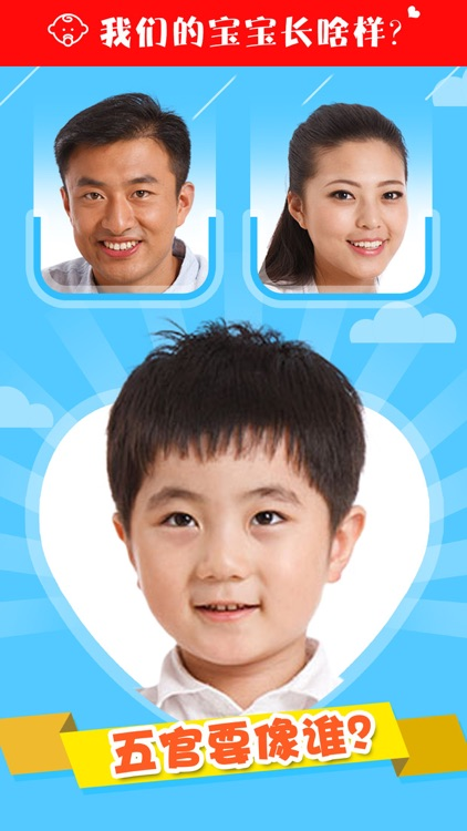 What Would Our Child Look Like ? - Baby Face Maker